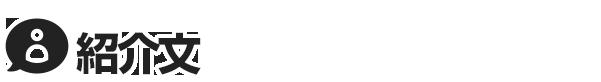 日暮里手コキ&オナクラ 世界のあんぷり亭オナクラ&手コキ風俗 紹介文