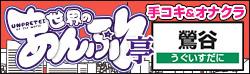 鶯谷手コキ&オナクラ あんぷり亭